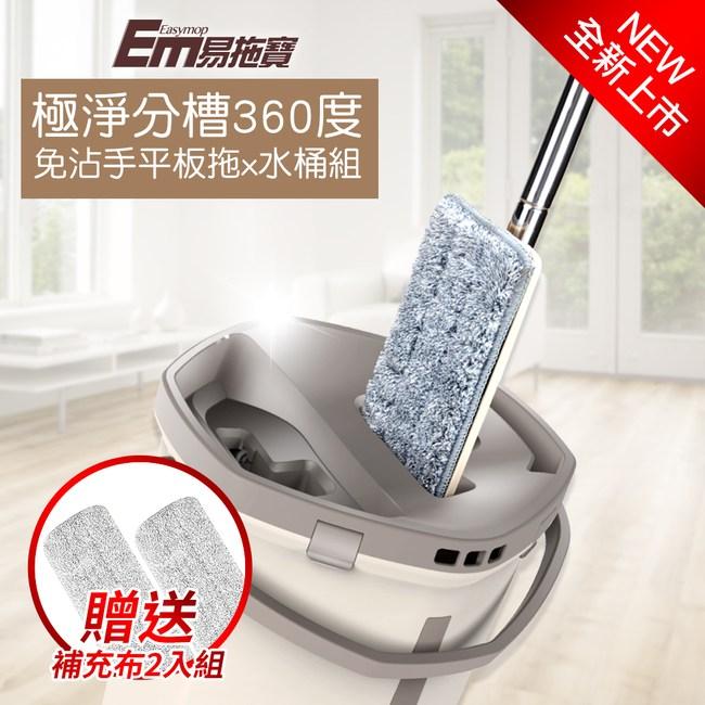 【EasyMop 易拖寶】極淨分槽免沾手平板拖水桶組 贈補充布2入組