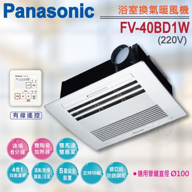 國際牌【FV-40BD1W】220V線控型 浴室暖風乾燥機 速暖6分鐘