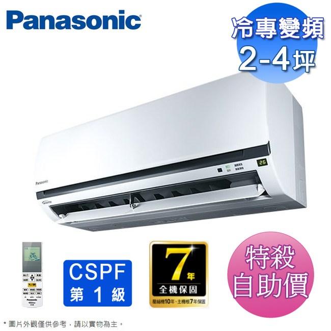 國際2-4坪冷專變頻分離式冷氣CS-K22BA2/CU-K22BCA2(自助價)
