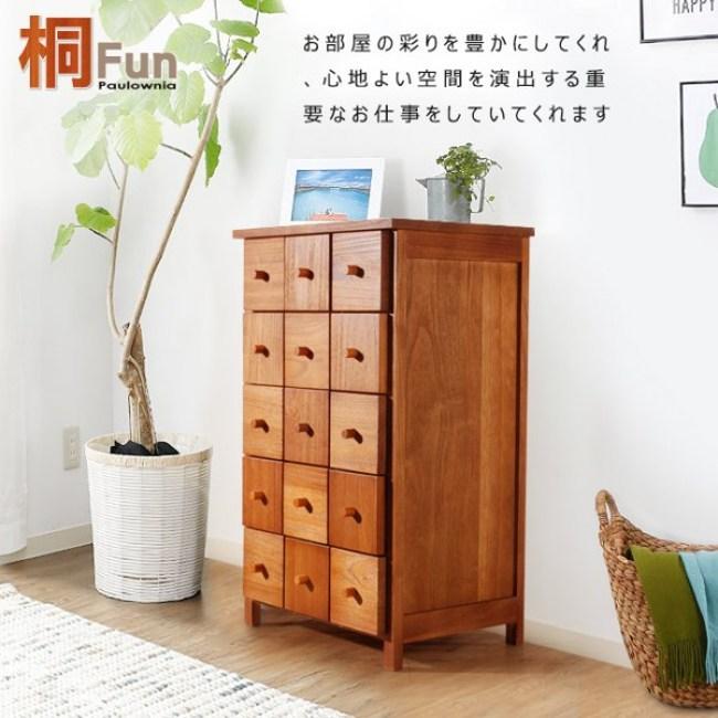 桐趣 木自慢7抽實木收納櫃(寬50CM)