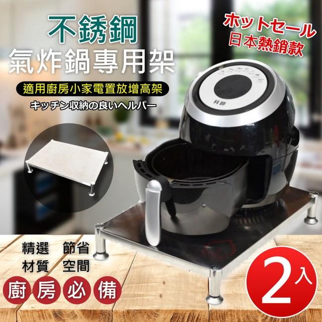 【尊爵家】2入組-不銹鋼氣炸鍋專用架 微波爐架 廚房收納架 瓦斯爐架2入