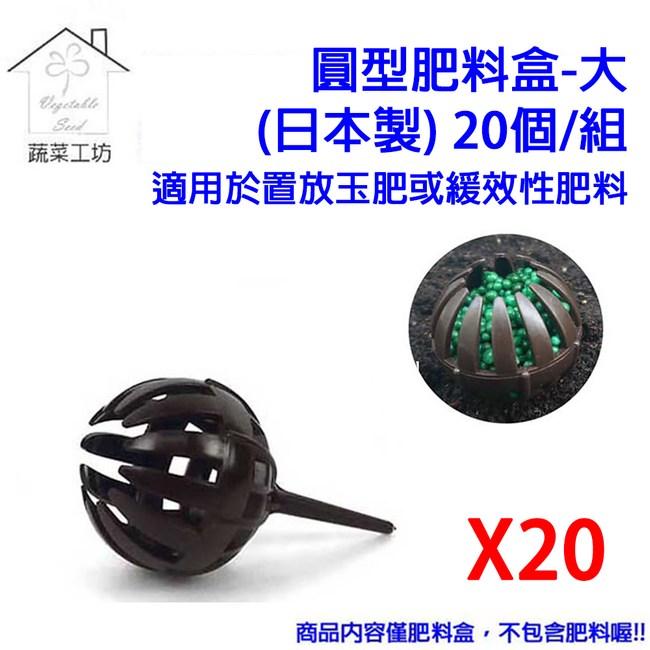 圓型肥料盒-大(日本製) 20個/組