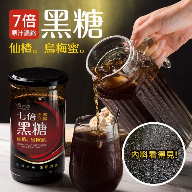 饗破頭.黑糖山楂烏梅蜜(1000gX1瓶)