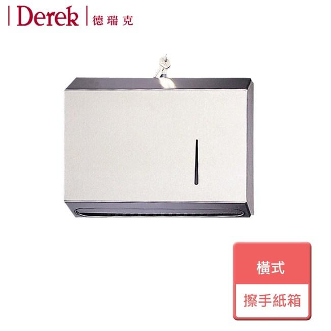 【DereK 德瑞克】擦手紙箱/橫式-無安裝-5565