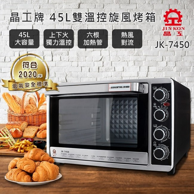 2020新款~晶工牌 45L雙溫控旋風烤箱 JK-7450