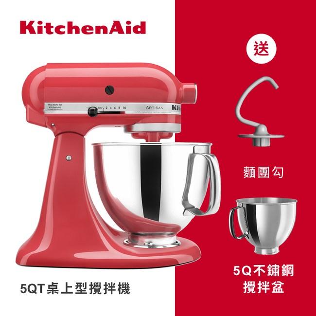 【送雙好禮】【KitchenAid】4.8公升 桌上型攪拌機(西柚紅)