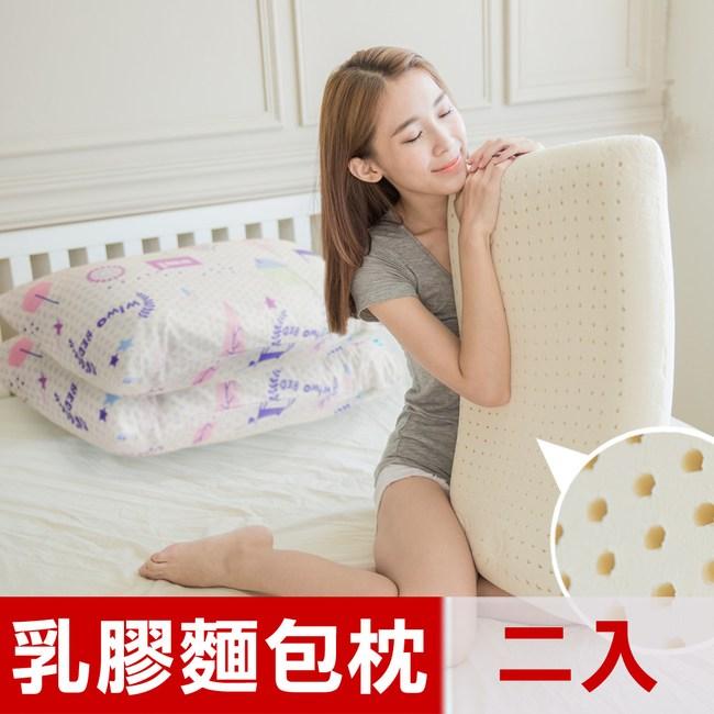 【米夢家居】夢想家園系列-馬來西亞純天然麵包造型乳膠枕-白日夢(二入)