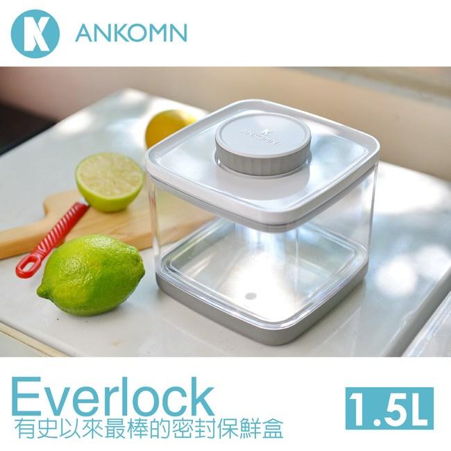 【ANKOMN】密封保鮮盒 1.5L (Everlock系列)
