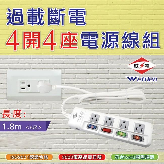 威電 過載斷電4開4插電源線 6尺(CK3444-6)