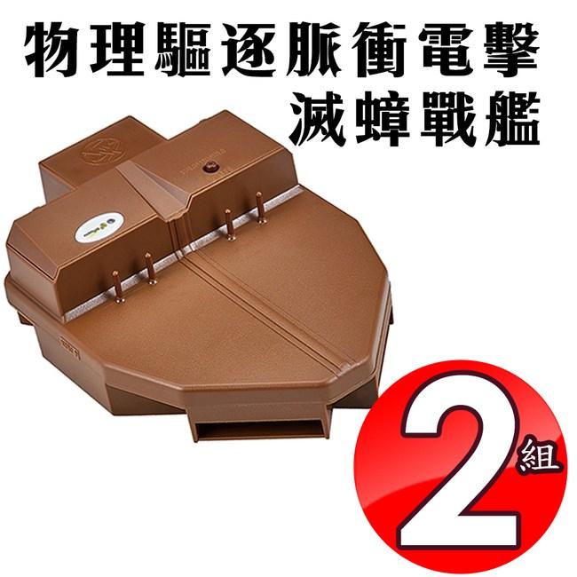 金德恩 台灣製造 2組物理驅逐脈衝電擊滅蟑戰艦/高壓電擊/省電環保組