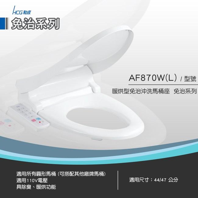 和成 HCG 暖烘型 免治沖洗馬桶座 白色 AF870WL 47cm長版