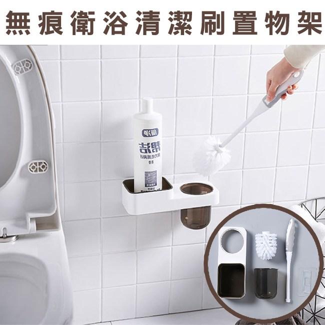無痕 衛浴清潔刷置物架 (馬桶刷+置物架) 衛浴收納 收納 2色可選白色