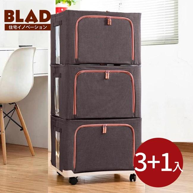 【BLAD】66L和風簡約高級防水麻布鋼架收納箱(3+1入托盤-咖色)咖色