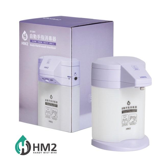 【限量】HM2 自動手指消毒器-紫色薰衣紫