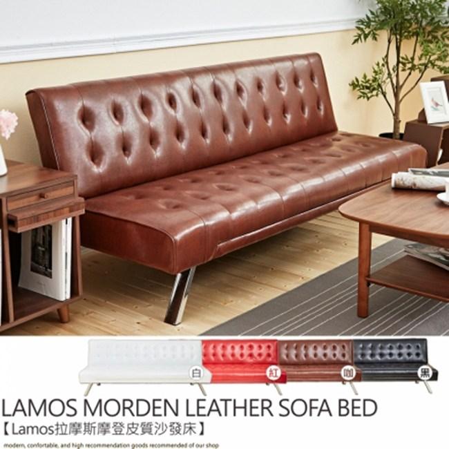 【班尼斯】Lamos拉摩斯 紐約時尚皮革沙發床-咖啡色