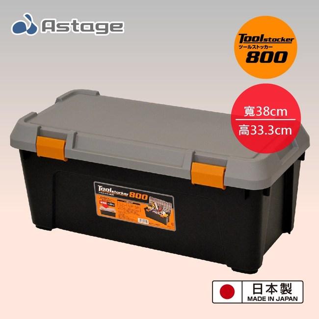 日本 Astage Tool Stocker 耐重收納工具箱 54L 800 型