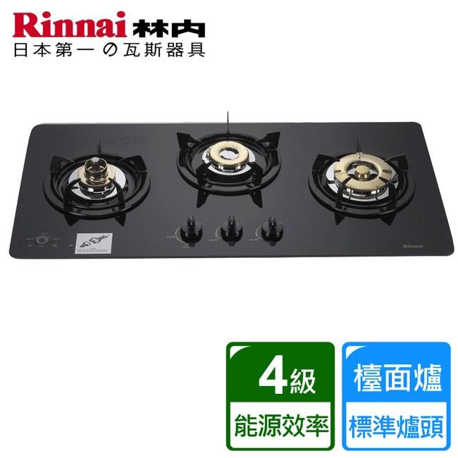 【林內】美食家多功能強化玻璃檯面式三口瓦斯爐(RB-3GMB)-桶裝瓦斯