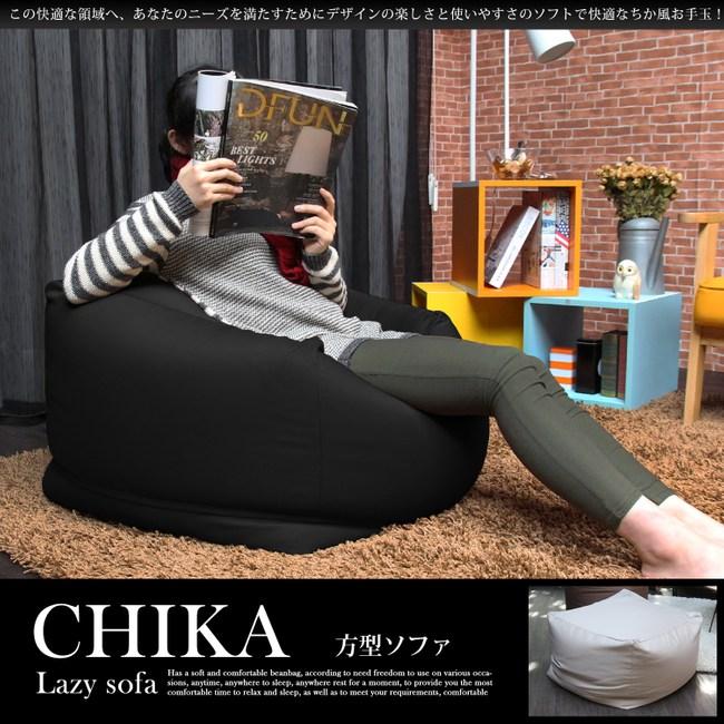 H&D CHIKA千夏和風超微粒舒適懶人沙發(方形)-黑色