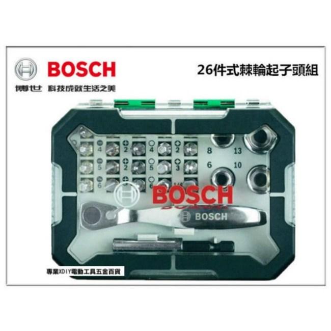 德國 BOSCH 博世 26件式棘輪起子頭組
