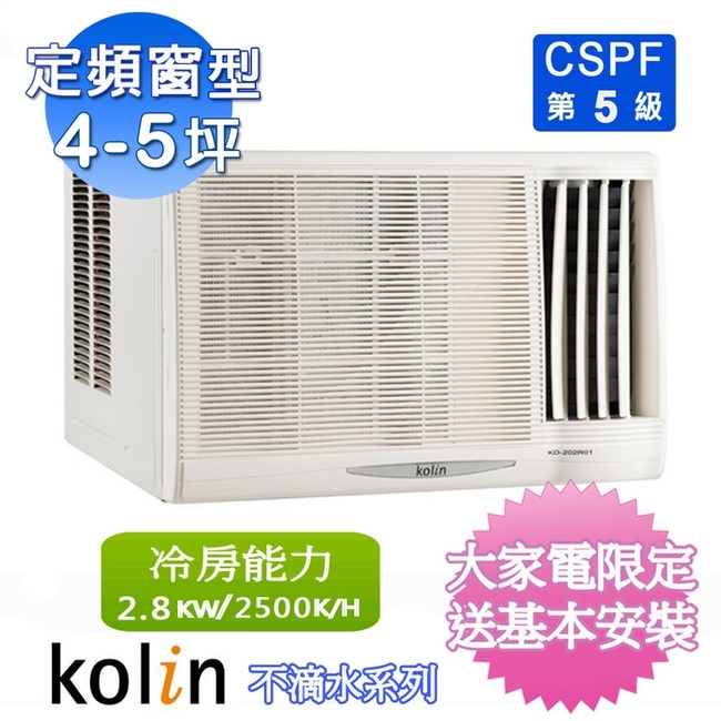 Kolin歌林 4-5坪不滴水右吹窗型冷氣 KD-282R06(含基本安裝)