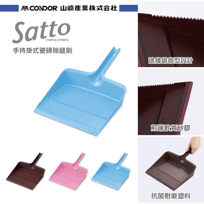 日本山崎satto 手持可掛式畚斗 3色可選 藍色
