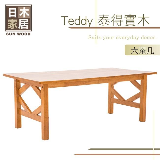 【日木家居】Teddy泰得實木(大茶几)