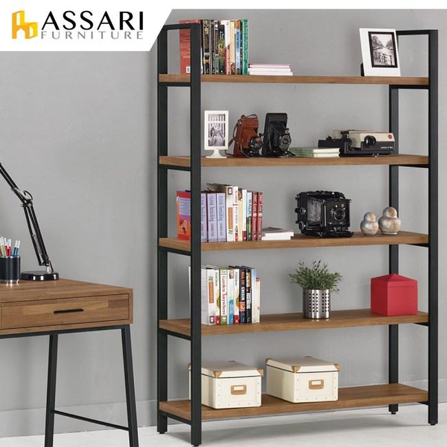 ASSARI-漢諾瓦4尺開放書櫃(寬120x深33x高181cm)