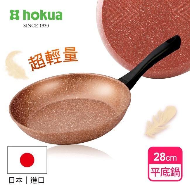 【日本北陸hokua】極輕古銅金不沾平底鍋28cm