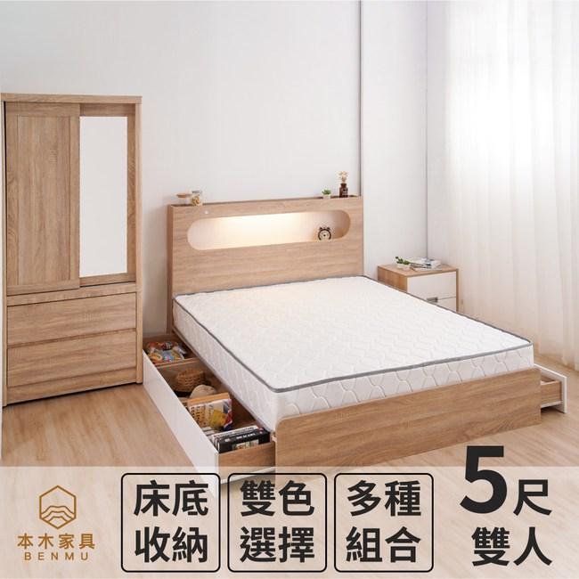 【本木】洛根房間四件組-雙人5尺 床墊+床頭+六抽床底+衣櫃梧桐色