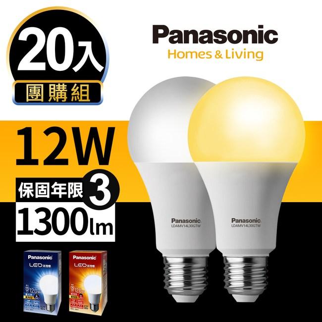 Panasonic 20入組 12W LED 燈泡 超廣角 全電壓白光20入
