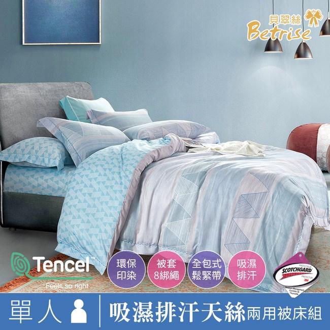 【Betrise微藍】單人-3M專利天絲吸濕排汗三件式兩用被床包組