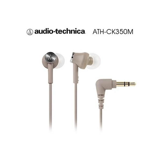 鐵三角 ATH-CK350M 棕色 光澤耀眼十色 高音質聆聽