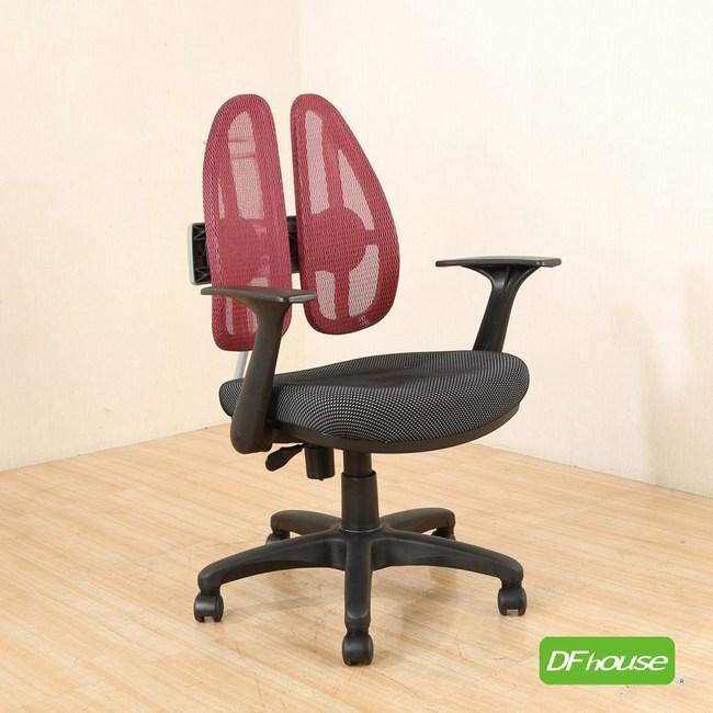 《DFhouse》格雷希-專利結構成型泡棉坐墊辦公椅-黑色紅色