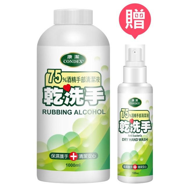 【買大送小】台灣製造75%酒精乾洗手量販補充罐1000ml送隨身噴瓶