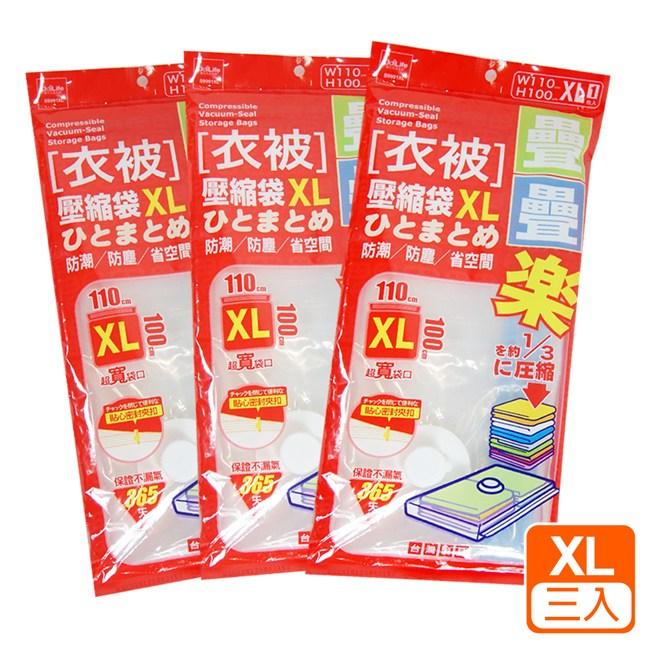 【疊疊樂】真空衣被壓縮袋 XL(三入)