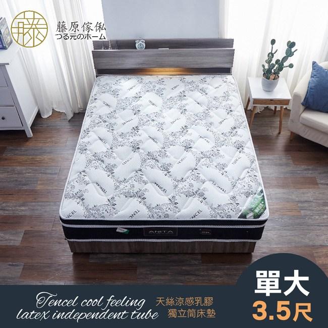 【藤原傢俬】飯店專用款加厚超Q彈天絲乳膠獨立筒床墊(單人加大3.5尺)3.5尺