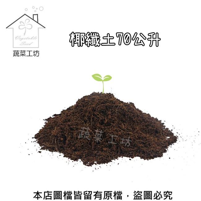 椰纖土70公升
