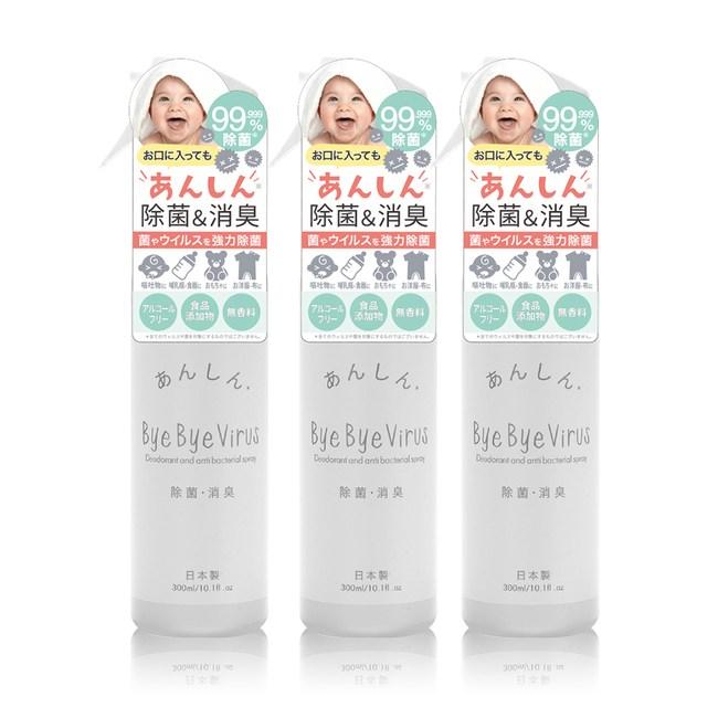 日本byebye Virus除菌消臭噴霧(300ml/瓶)3入