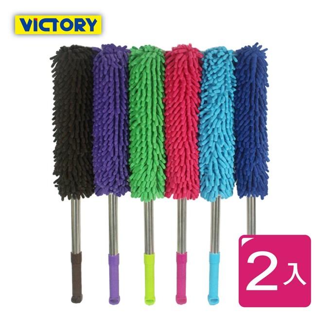 【VICTORY】雪尼爾伸縮除塵撢子(2入) #1032010