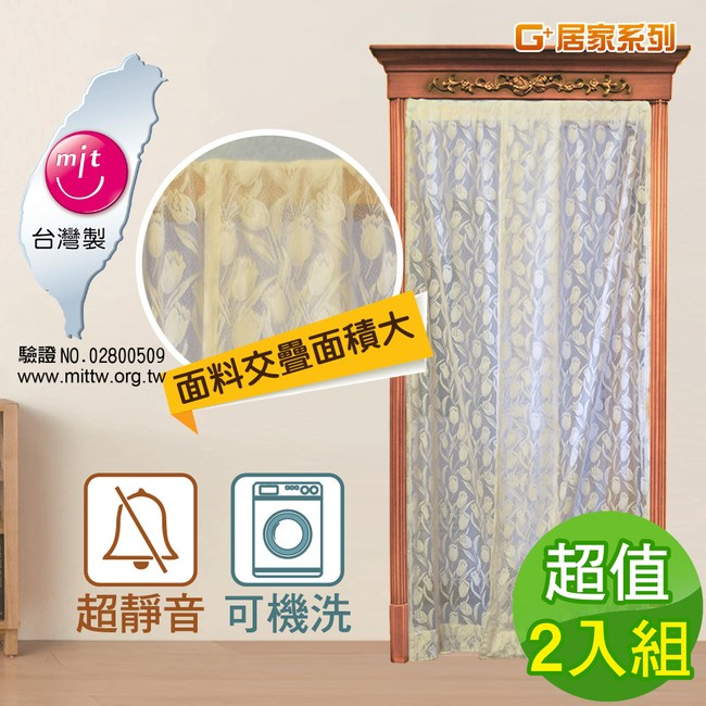 【G+居家】透氣紗防蚊門簾- 鬱金香 (2件組)