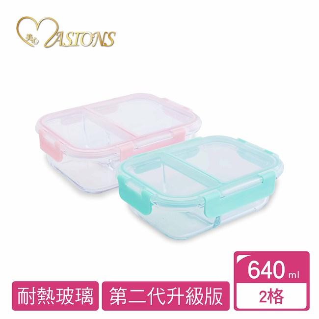 【MASIONS 美心】第二代頂級耐熱玻璃完全分隔保鮮盒2格640ml瑰蜜粉