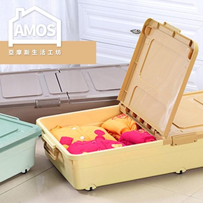 【Amos】床底收納櫃(4入)黃色