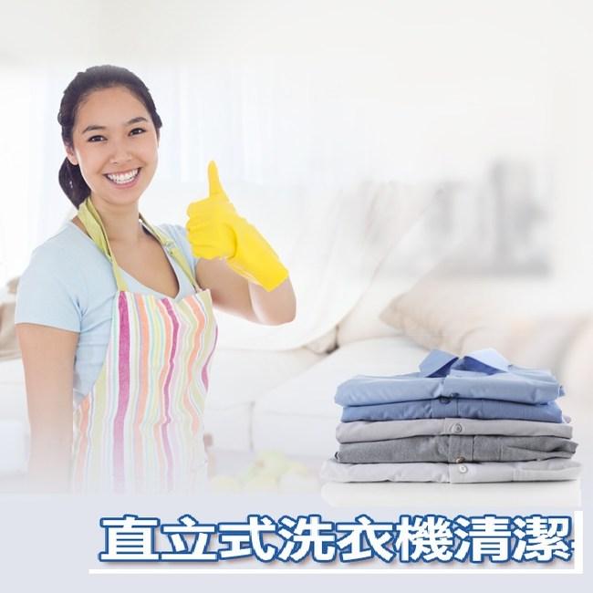 【特力屋好幫手】專業零汙垢直立式洗衣機清潔