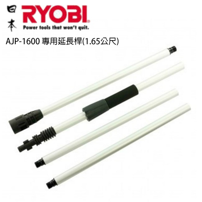 日本 RYOBI AJP-1600 專用延長桿(1.65公尺)