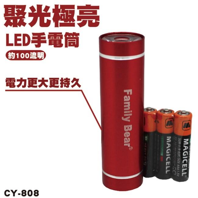 熊讚 CY-808 聚光極亮LED手電筒