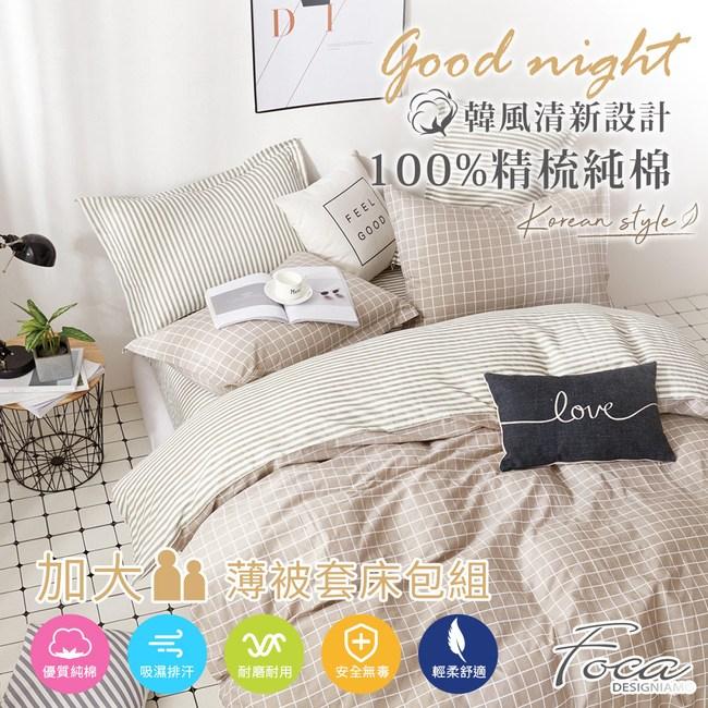【FOCA-卡布奇諾】加大-韓風設計100%精梳棉四件式薄被套床包組