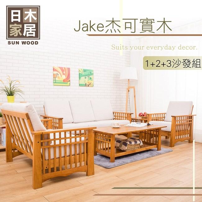 【日木家居】Jake杰可實木(1+2+3沙發組AD)