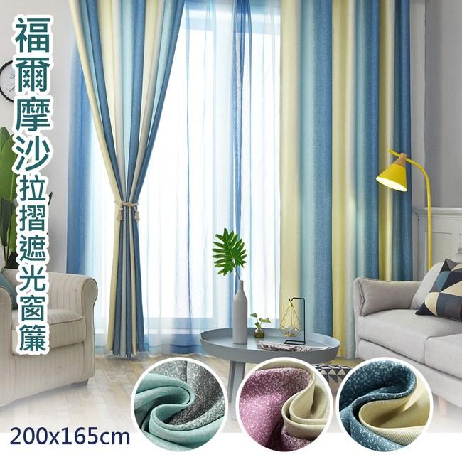 【三房兩廳】福爾摩沙抗UV遮光窗簾200x165cm/1窗是2片組合福爾摩沙藍色