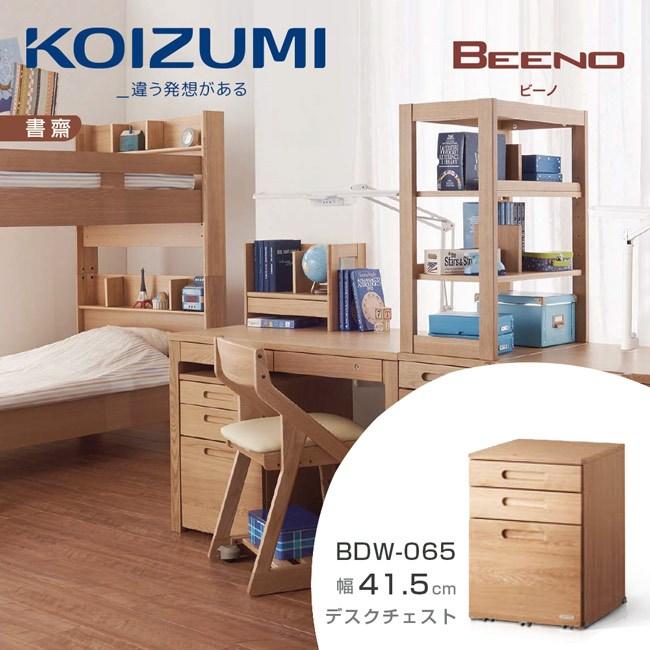 【KOIZUMI】BEENO三抽活動櫃BDW-065‧幅41.5cm