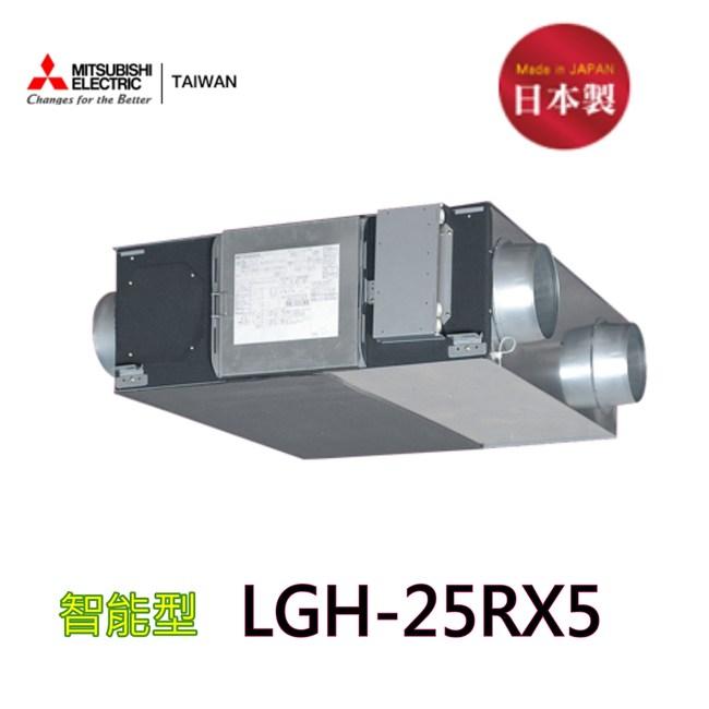 【三菱】LGH-25RX5 全熱交換器(220V-適合30-50坪)